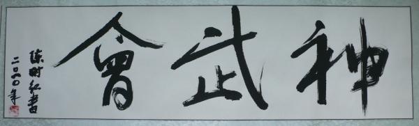 "Kalligraphie ""Shen Wu Hui"""
